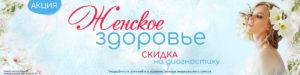 geratsi_zhenskoe_zdorovye_obschaya.jpg