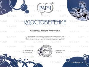 geratsi_kasabova1