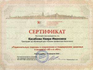 geratsi_kasabova2