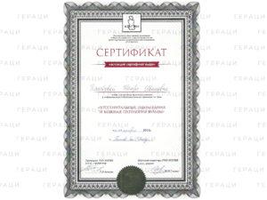 geratsi_kasabova3