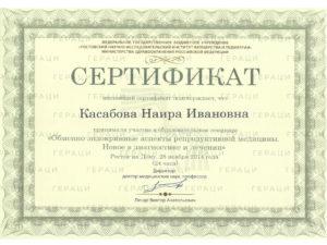 geratsi_kasabova4