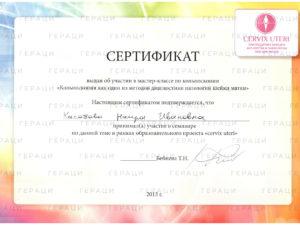geratsi_kasabova5
