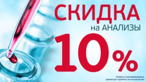 skidka-na-analizy