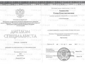 avanesova2