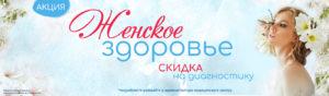 geratsi_zhenskoe_zdorovye_obschaya