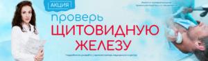 geratsi_schitovidnaya