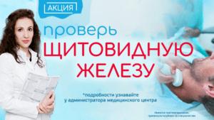 geratsi_schitovidnaya_560kh315