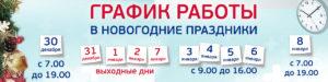 geratsi_grafik_v_ng_na_glavnuyu_2020